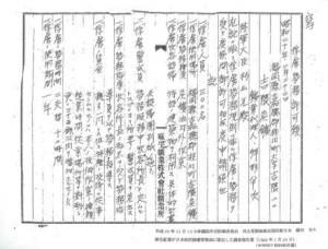 麻生鉱業が陸軍大臣に炭鉱労働者300人を提供するように求めた文書(提供/藤田幸久参議院議員)