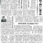 2009年2月27日付『朝日新聞』