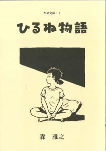 『ひるね物語』(MM文庫・1)