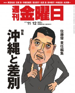 11月12日号の表紙