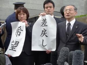 最高裁は原告を敗訴とした大阪高裁判決を破棄・差し戻した=4月16日。(撮影/奥田みのり)
