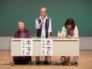 大阪市内のシンポジウムで講演する金福童さん(中央)と吉元玉さん(左)。(撮影/真野きみえ)