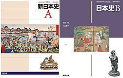 国旗国歌をめぐる記述が問題とされた実教出版の『高校日本史A』『B』教科書。(同社HPより)
