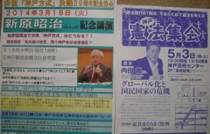 「後援せず」となったチラシ(右)。市長の自民党への配慮か?(撮影/たどころあきはる)