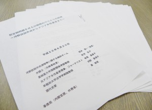 「検証」の報告書には但木敬一座長ほか秦郁彦氏(現代史家)らの名が連なる。(撮影/編集部)