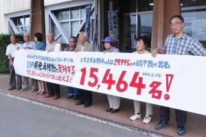 再稼働中止を求めて署名とともに陳情した鹿児島県いちき串木野市の住民。(撮影/満田夏花)