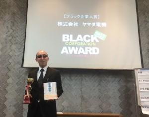 「ブラック企業大賞」で大賞ほか部門の受賞企業には『労働六法』などを贈呈。(撮影/古川琢也)