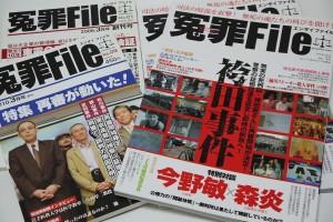 6年間も雑誌が続いたことが奇跡とも言われる『冤罪File』だが、読者に惜しまれながらも第21号で休刊する。(撮影/池添徳明)