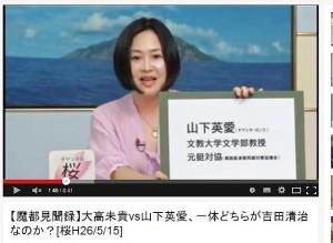 大高未貴氏が出演し、山下英愛氏について話すユーチューブ動画の一幕。(撮影/編集部)