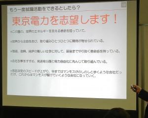 東電社員による講演で映し出された文言には必死さが滲み出る。(撮影/野中大樹)