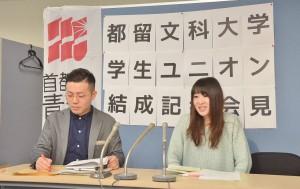 都留文科大学学生ユニオンの結成にあたり会見に臨む藤川里恵共同代表(右)ら。(提供/神部紅)