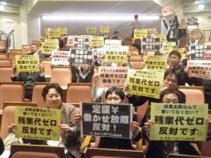 ブラック企業被害対策弁護団などが開いた「ブラック法案によろしくシンポ」でアピールする参加者=4月23日、東京・千代田区。(撮影/東海林智)