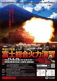 「日本の力を見届けよ」などと富士総合火力演習をアピールするポスター(陸自の公式サイト URL http://www.mod.go.jp/gsdf/)。