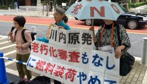 燃料装荷に抗議。(7月7日、東京・千代田区の原子力規制委員会前にて。提供/阪上武)