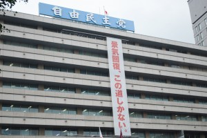 マスコミへの「二重基準」が露骨な自民党。(東京・千代田区の党本部、撮影/野中大樹)