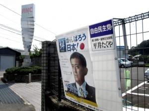 西日本放送サービス本社玄関の平井たくや衆議院議員のポスター。平井氏は2014年10月まで同社の取締役で、現在も1800株を持つ大株主。(撮影/三宅勝久)