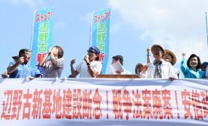 辺野古・米軍キャンプ・シュワブのゲート前県民大集会。(9月5日、撮影/本誌取材班)