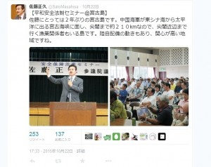 SNSで宮古島でのセミナーを報告した自民党の佐藤正久参院議員。(ツイッターより)