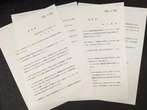 山岡名誉教授らと山口組元幹部との交際が裏付けられた陳述書(コピー)。