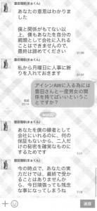 アイシンAWの採用をめぐるA子さんと豊田理彰氏のLINE上のやりとり。(今年8月)