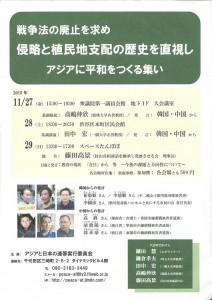 外務省のビザ発給拒否で中国人12人が参加できなかった11月27~29日の集会チラシ。