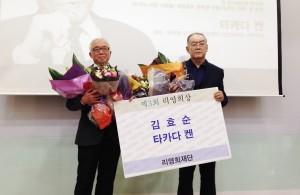 第3回李泳禧賞を共同受賞した高田健さん(左)とキム・ヒョスンさん。(韓国・ソウル。写真/弓削田理絵)