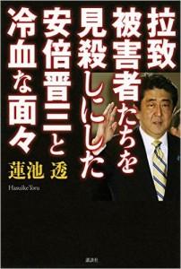 昨年12月に出版された蓮池透氏の『拉致被害者たちを見殺しにした安倍晋三と冷血な面々』(講談社)。