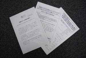 避難指示区域外からの避難者に郵送された「住まいに関する意向調査」票。(写真撮影/編集部)