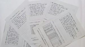 育鵬社支持の同じ文面のアンケートが17カ所の教科書展示会で投函されていた。(提供/伊賀正浩)