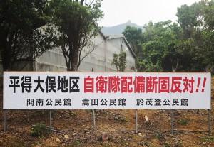 石垣島の平得大俣地区(陸自配備候補地)に隣接する3地区(開南・嵩田・於茂登)の住民らは計画に反対している。(撮影/本誌取材班)