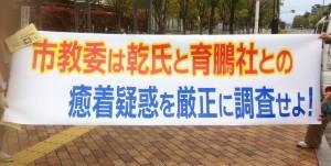 4月13日、東大阪市役所前での抗議行動。横断幕には「市教委は育鵬社との癒着疑惑を厳正に調査せよ!」とある。(提供/東大阪で教育を考える会)