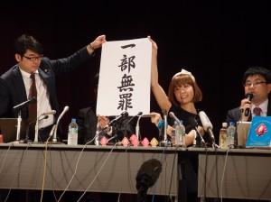 東京地裁の判決後、記者会見で「一部無罪」を掲げるろくでなし子さん(右から2人目)。(撮影/本誌取材班)