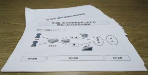 宮古島市と同じく粗雑な「避難のイメージ」を掲載する石垣市国民保護計画。(撮影/内原英聡)