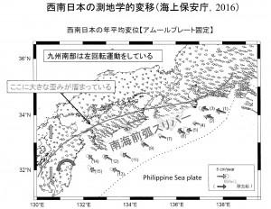 伊方原発直近にひずみが溜まっていることを示す資料。今年9月の日本地質学会で発表された。(提供/早坂康隆)
