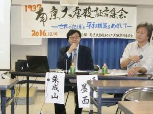 大阪集会で講演する南京大虐殺記念館の朱成山名誉館長。(撮影/平野次郎)