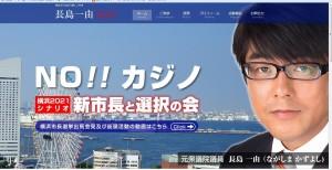 カジノ反対を掲げ横浜市長選への出馬表明をした長島一由元衆議院議員のホームページから。