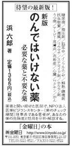 のんてはいけない薬日経新聞6月17日