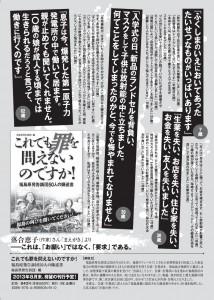 『これでも罪を問えないのですか――福島原発告訴団50人の陳述書』紹介チラシ画像