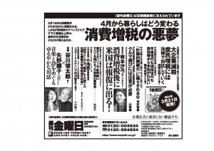 『東京新聞』3月21日朝刊に掲載する広告
