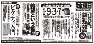 週刊金曜日1月30日(1025)号広告
